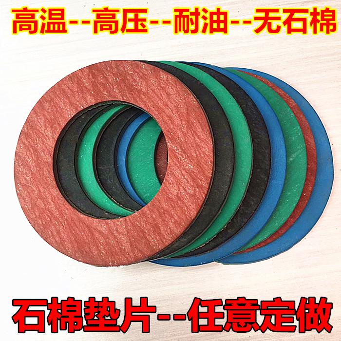 高中低压石棉垫片