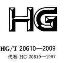 金属缠绕垫片标准HG/T20610-2009规格型号尺寸对照表